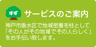 神戸市垂水区で地域密着を柱として「その人がその地域でその人らしく」をお手伝い致します