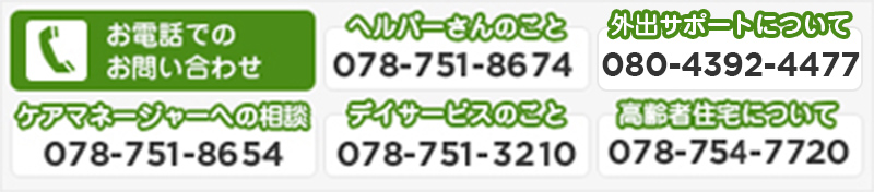 tel:078-751-8654