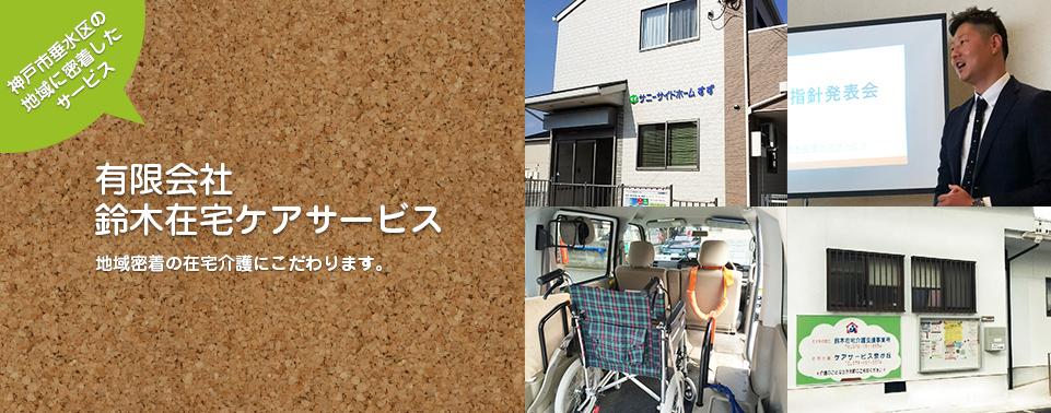 神戸市垂水区の有限会社鈴木在宅ケアサービス
