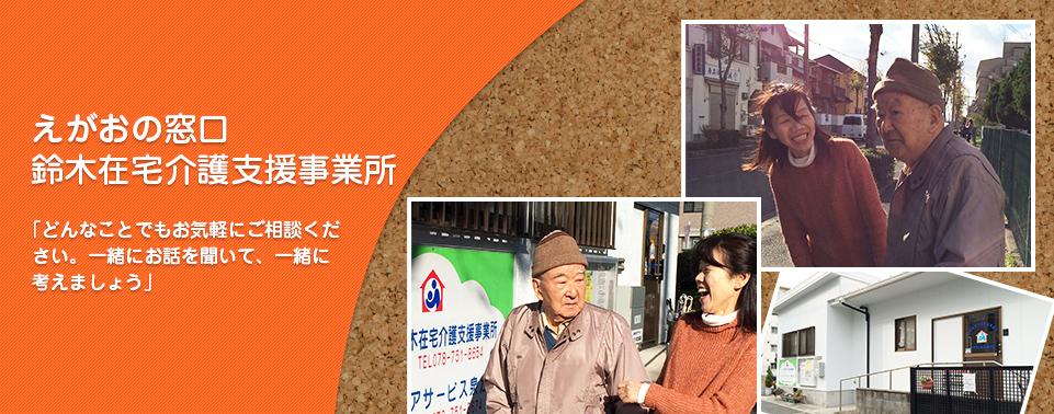 神戸市垂水区のえがおの窓口鈴木在宅介護支援事業所