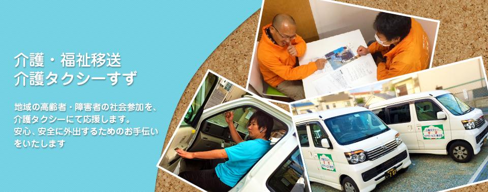 神戸市垂水区の介護・福祉移送介護タクシーすず