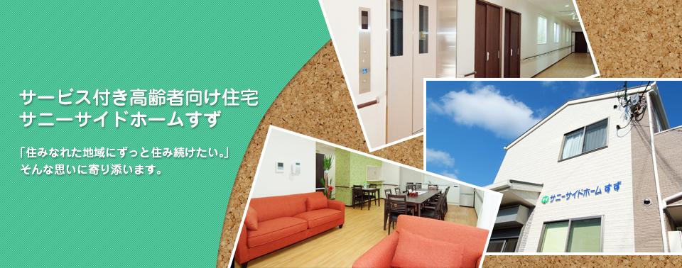 神戸市垂水区のサービス付き高齢者向け住宅サニーサイドホームすず