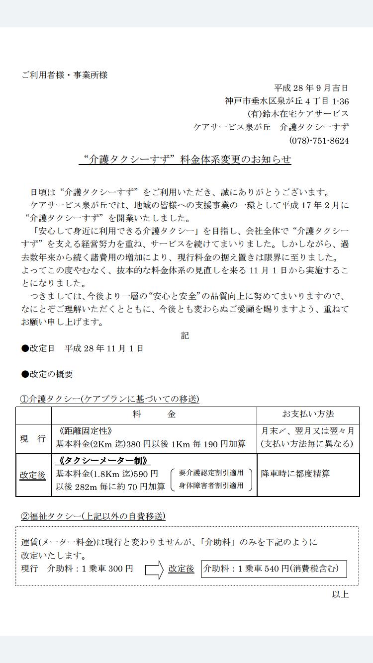 神戸市垂水区のえがおのケアマネージャ・デイサービス・訪問介護・介護タクシー・高齢者向け住宅なら鈴木在宅ケアサービス